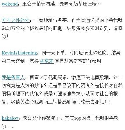 爱疯6发布_王思聪在京东买电脑桌后淘宝出现同款王思聪电脑桌-96楼