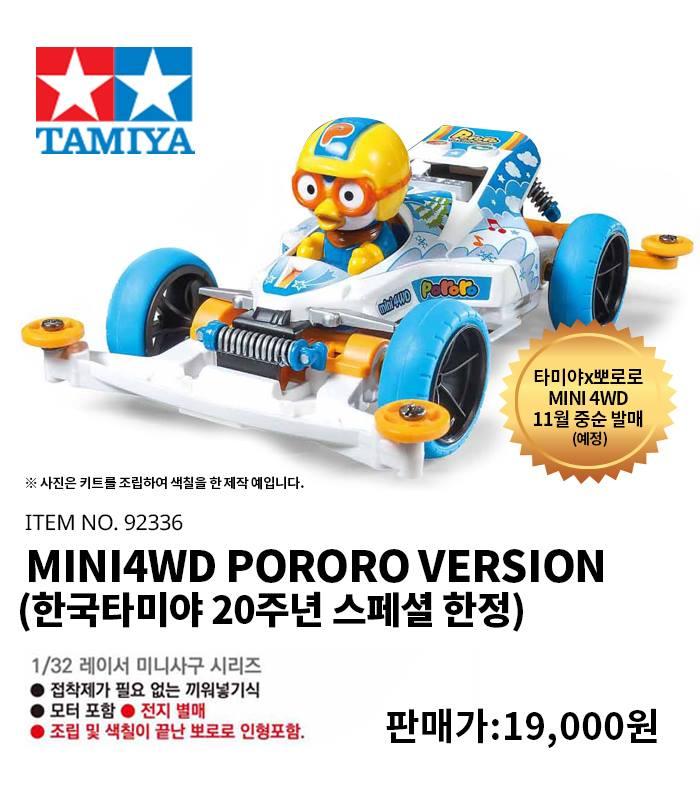 Tamiya-92236-Poropro-Mini-4WD-1 第1张